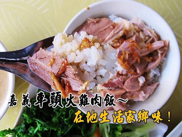 CHIAYI FOOD,嘉義雞肉飯,嘉義小吃,嘉義車頭火雞肉飯_01.JPG