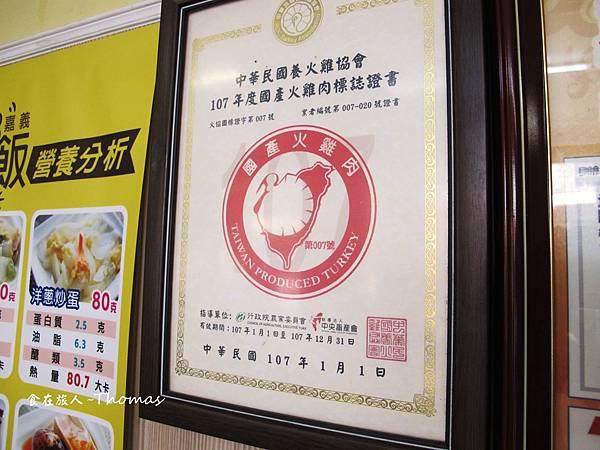 CHIAYI FOOD,嘉義雞肉飯,嘉義小吃,嘉義車頭火雞肉飯_27.JPG
