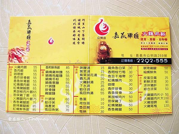 CHIAYI FOOD,嘉義雞肉飯,嘉義小吃,嘉義車頭火雞肉飯_30.JPG