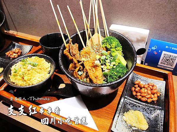 高雄餐廳,紅支支,支支紅,四川料理,串串香,麻辣串_01_1.jpg