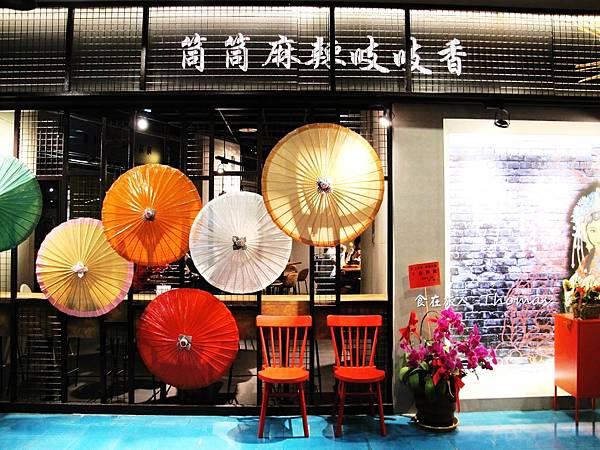高雄餐廳,紅支支,支支紅,四川料理,串串香,麻辣串_05.JPG