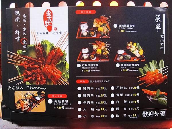 高雄餐廳,紅支支,支支紅,四川料理,串串香,麻辣串_12.JPG