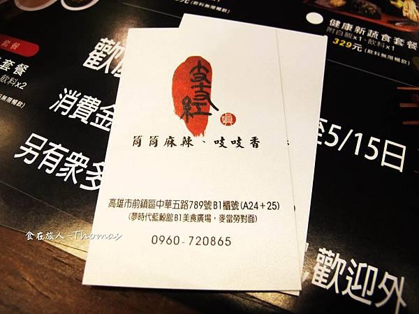 高雄餐廳,紅支支,支支紅,四川料理,串串香,麻辣串_19.JPG