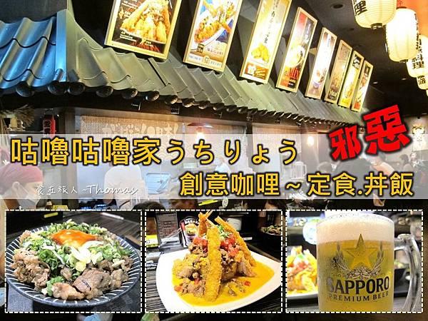 咕嚕咕嚕家,高雄咖哩飯,高雄日式餐廳,高雄創意料理_02.JPG
