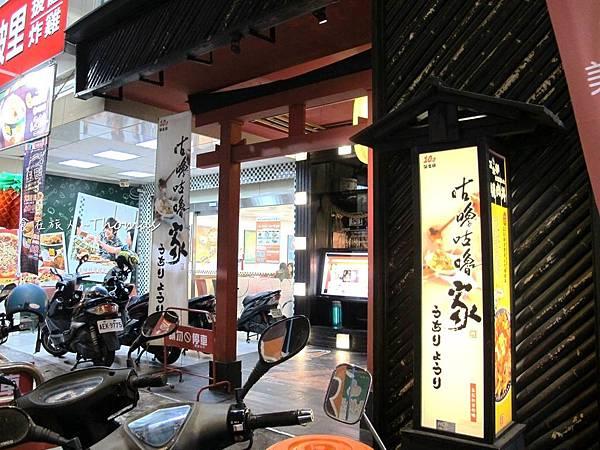 咕嚕咕嚕家,高雄咖哩飯,高雄日式餐廳,高雄創意料理_03.JPG