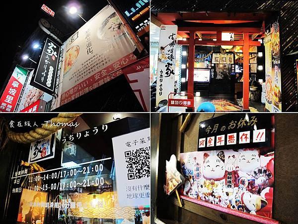 咕嚕咕嚕家,高雄咖哩飯,高雄日式餐廳,高雄創意料理_04.JPG
