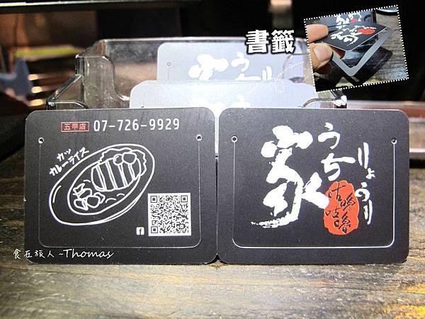 咕嚕咕嚕家,高雄咖哩飯,高雄日式餐廳,高雄創意料理_33.JPG