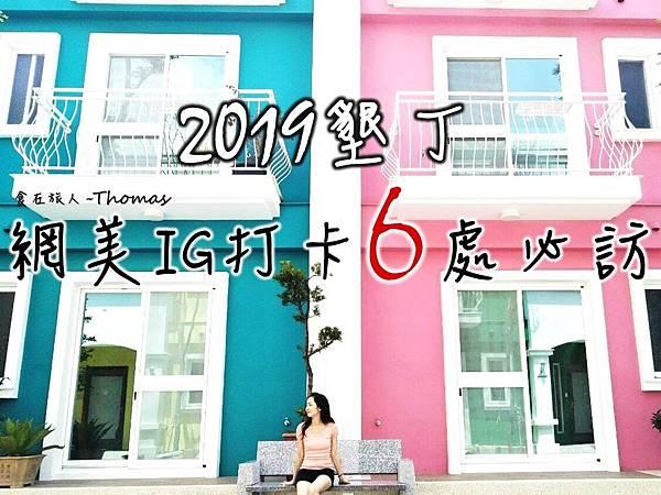 2019 恆春最夯小旅行,墾丁必訪.jpg