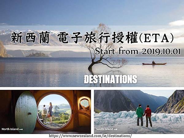 紐西蘭簽證 New Zealand ETA Visa |2019年10月新規定/新西蘭電子旅行授權申請,紐西蘭國際旅客保育及旅遊捐IVL。