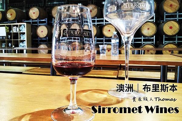 Sirromet Wines,希路美酒莊,布里斯本觀光酒廠,澳洲紅酒,酒莊餐廳_01.JPG