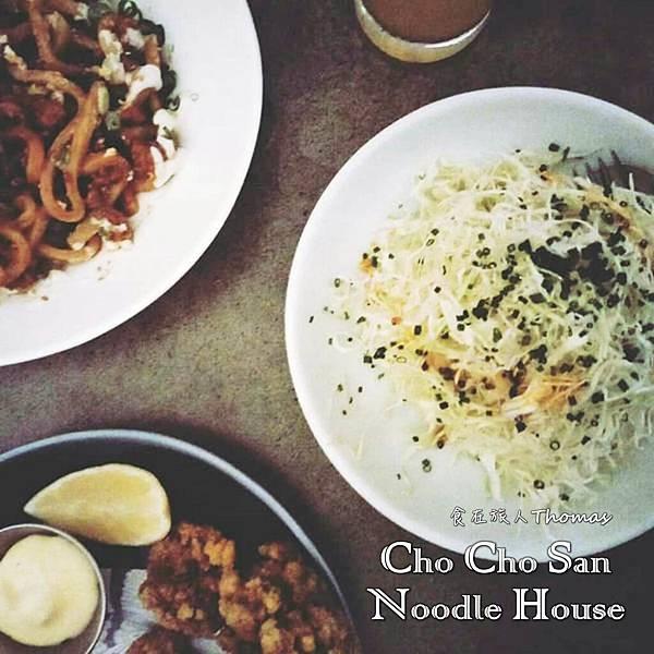 Cho Cho San餐廳,澳洲日式料理,雪梨廚師帽餐廳,雪梨高級餐廳,雪梨餐廳推薦_03.JPG