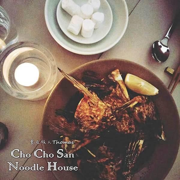 Cho Cho San餐廳,澳洲日式料理,雪梨廚師帽餐廳,雪梨高級餐廳,雪梨餐廳推薦_04.JPG