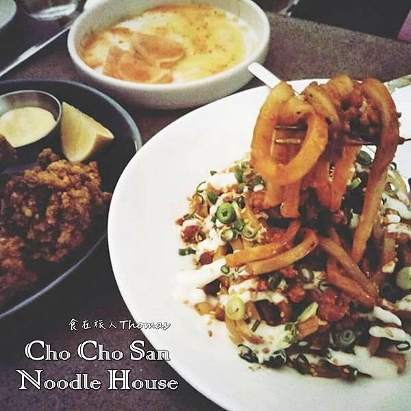 Cho Cho San餐廳,澳洲日式料理,雪梨廚師帽餐廳,雪梨高級餐廳,雪梨餐廳推薦_08.JPG