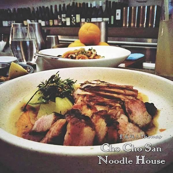Cho Cho San餐廳,澳洲日式料理,雪梨廚師帽餐廳,雪梨高級餐廳,雪梨餐廳推薦_09.JPG