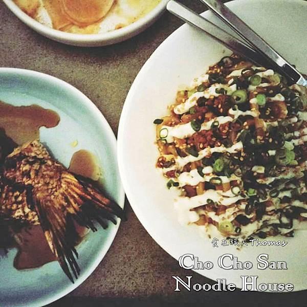 Cho Cho San餐廳,澳洲日式料理,雪梨廚師帽餐廳,雪梨高級餐廳,雪梨餐廳推薦_10.JPG