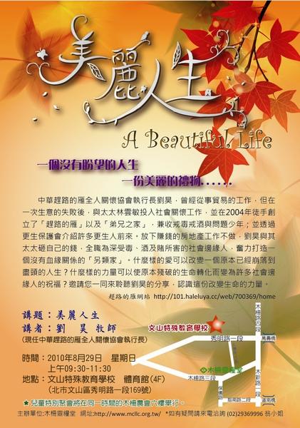 2010/8/29 美麗人生 講員 劉昊 牧師