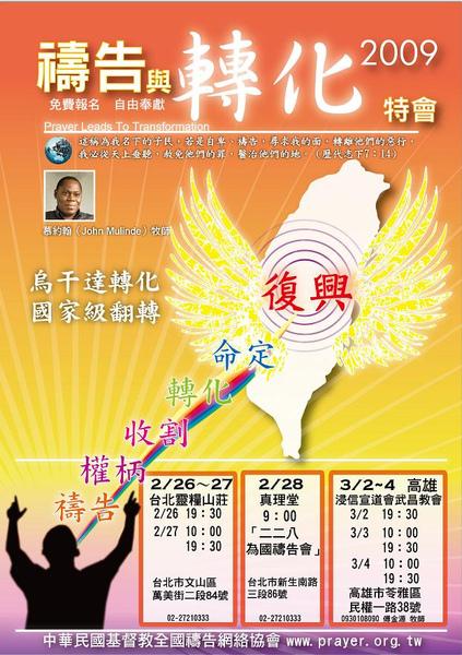 2009轉化與禱告特會