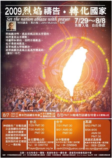 烈焰禱告‧轉化國家聚會
