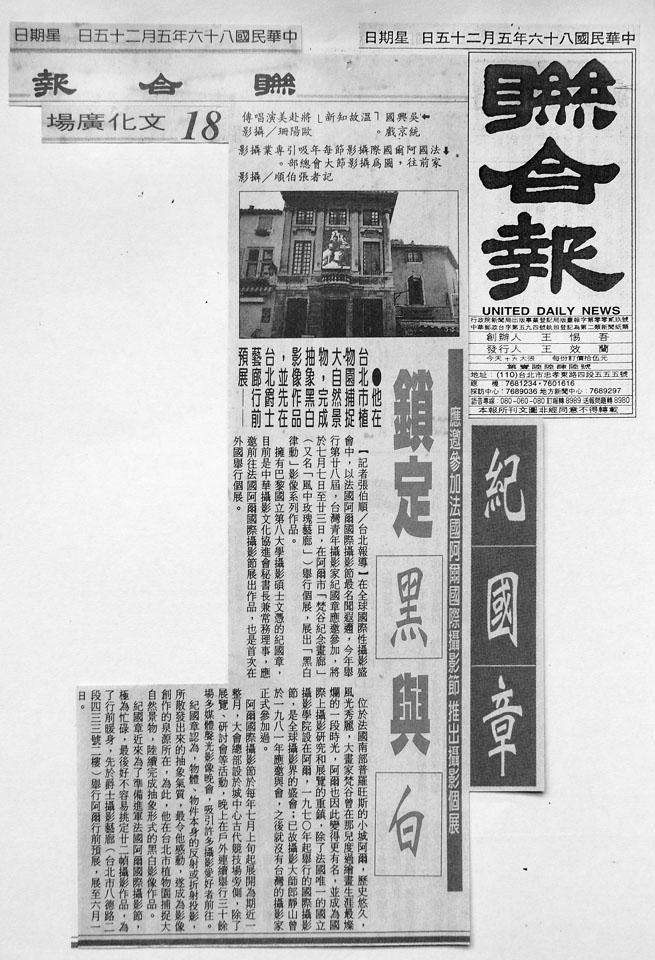 紀老師黑白律動展覽媒體專訪報導-4(聯合報).jpg