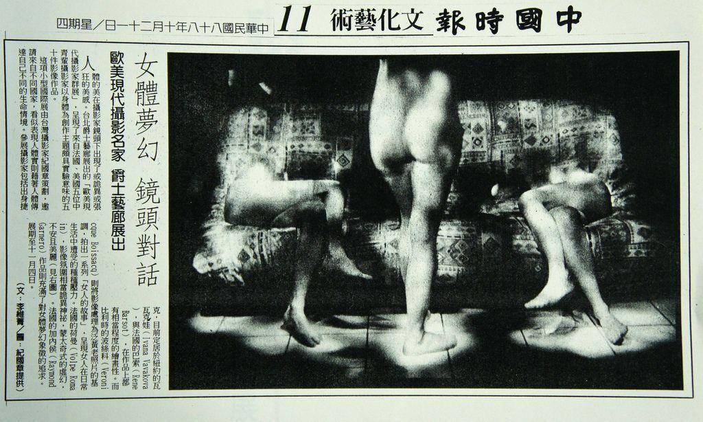 1999歐美現代攝影名家展-2 (策展人紀國章).jpg