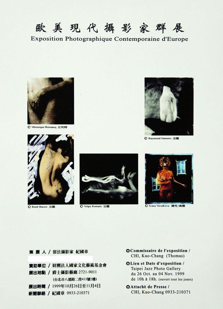 1999歐美現代攝影名家展-1-4 (策展人紀國章).jpg