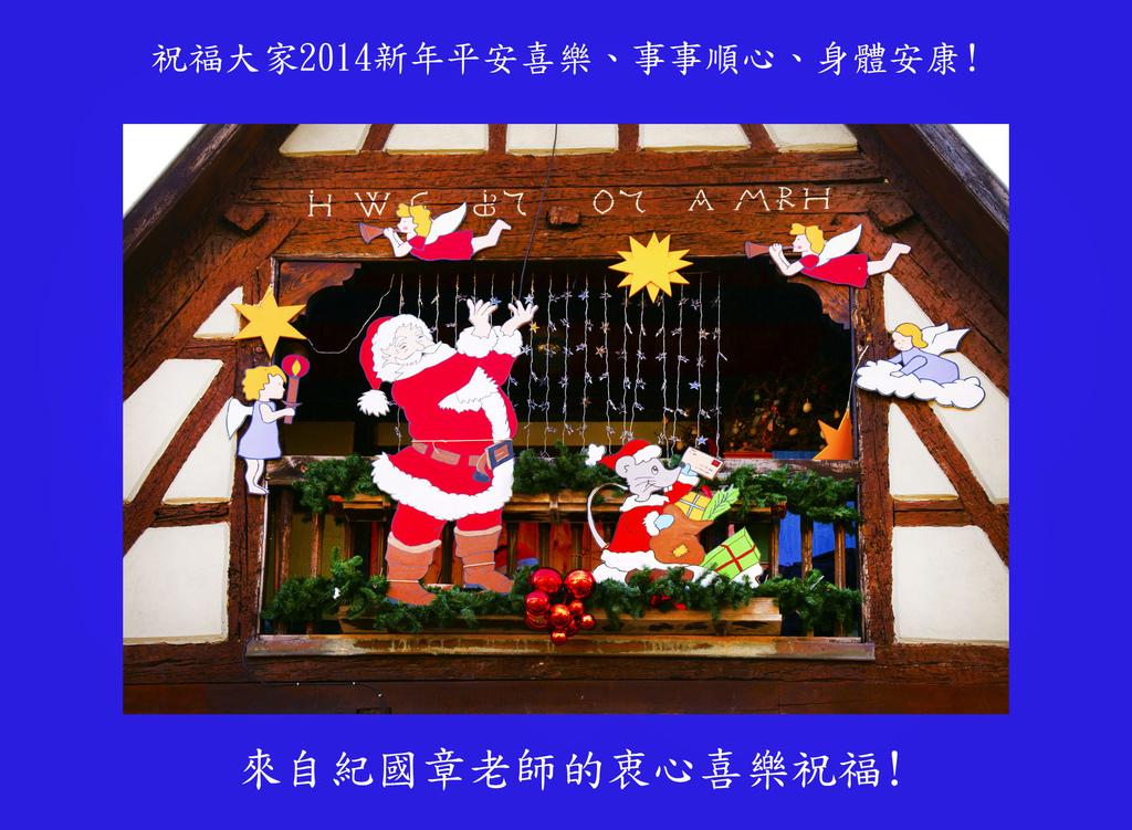 2014 新年祝福卡片-3