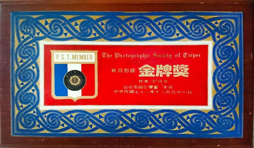 紀國章教授高三時期榮獲1982台北市攝影學會會員年度影展金牌第一名