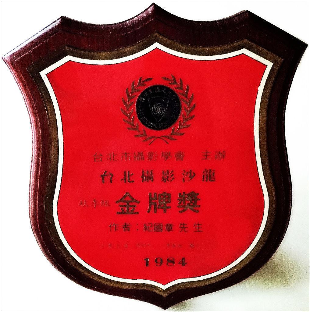 紀國章教授大二時期時期榮獲1983~1984台北市攝影學會博學會士年度沙龍總決大賽金牌獎第一名-1