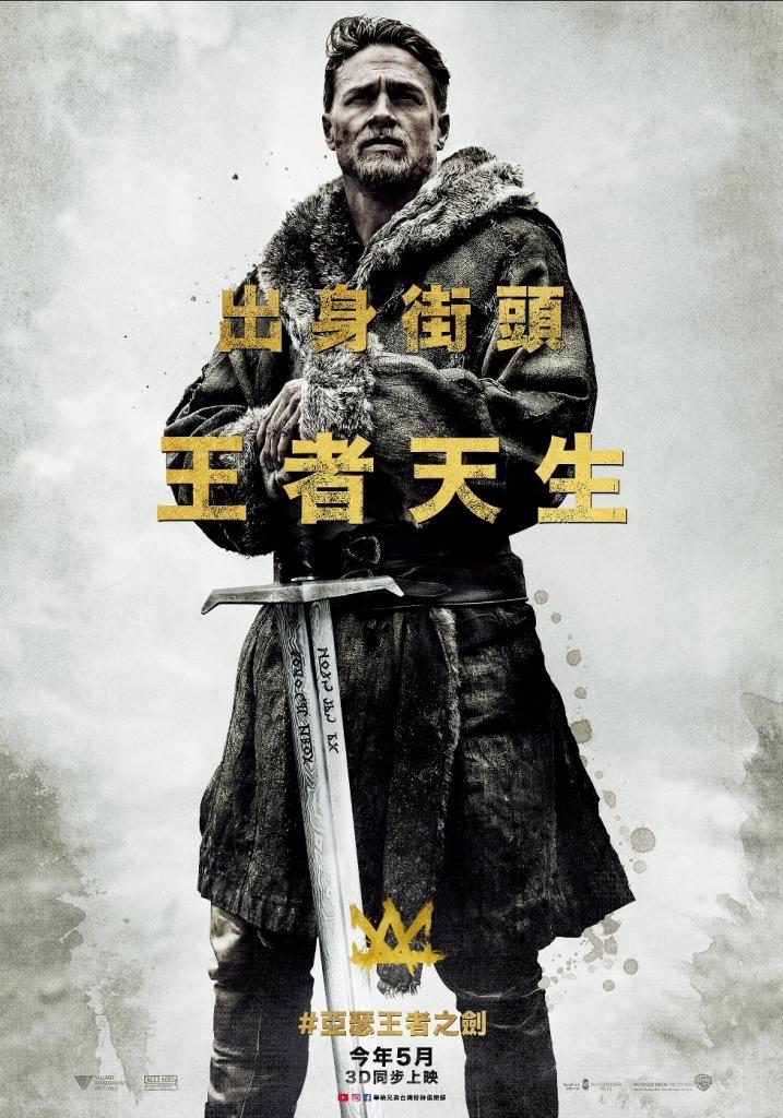 亞瑟-王者之劍