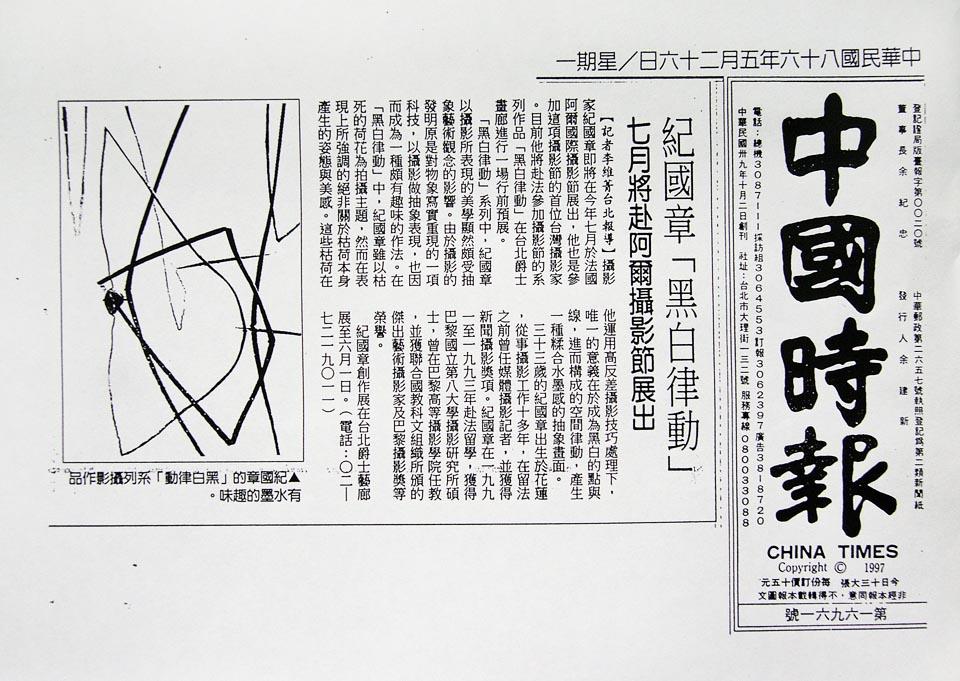 紀老師黑白律動展覽媒體專訪報導-3(中國時報).jpg