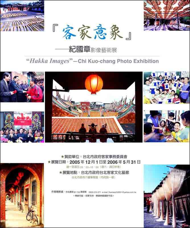 紀國章老師客家意像展覽海報(2005~2006).jpg