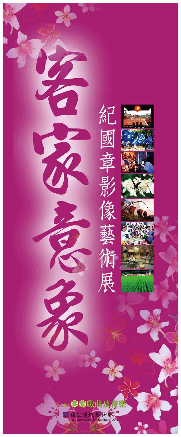 紀國章老師客家意像展覽海報(2007-12).jpg