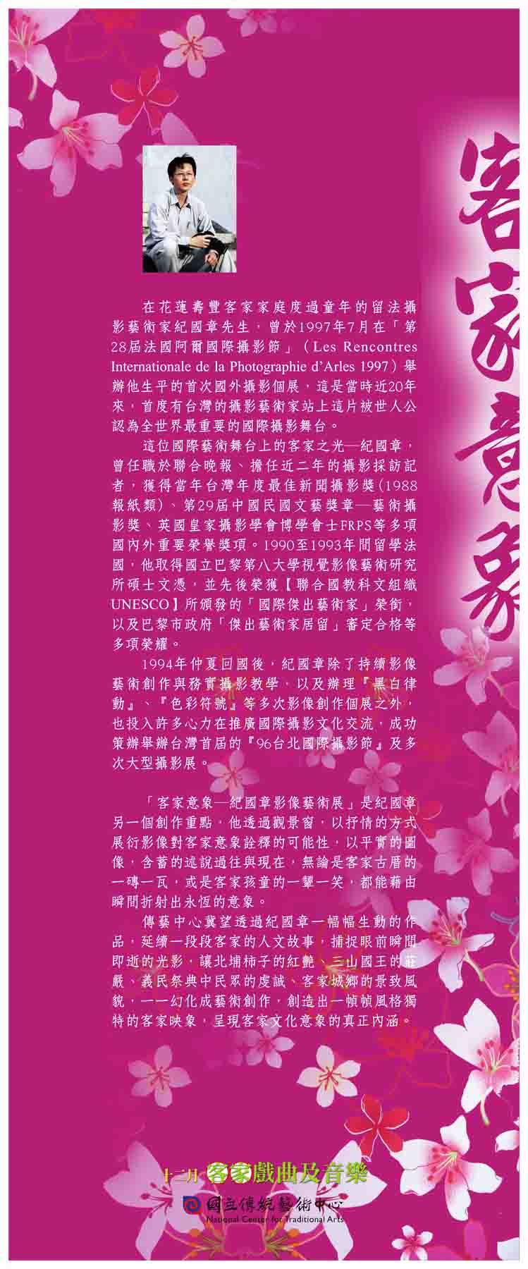 紀國章老師客家意像展覽海報-2(2007-12).jpg