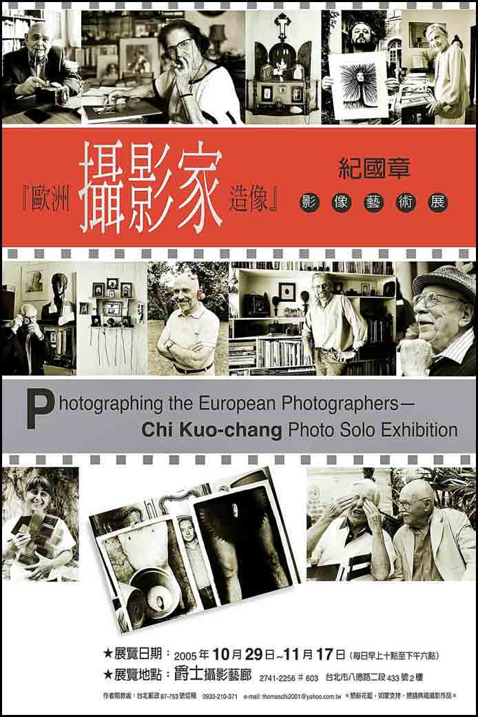 紀國章老師之歐洲攝影家造像展覽海報(2005-10).jpg