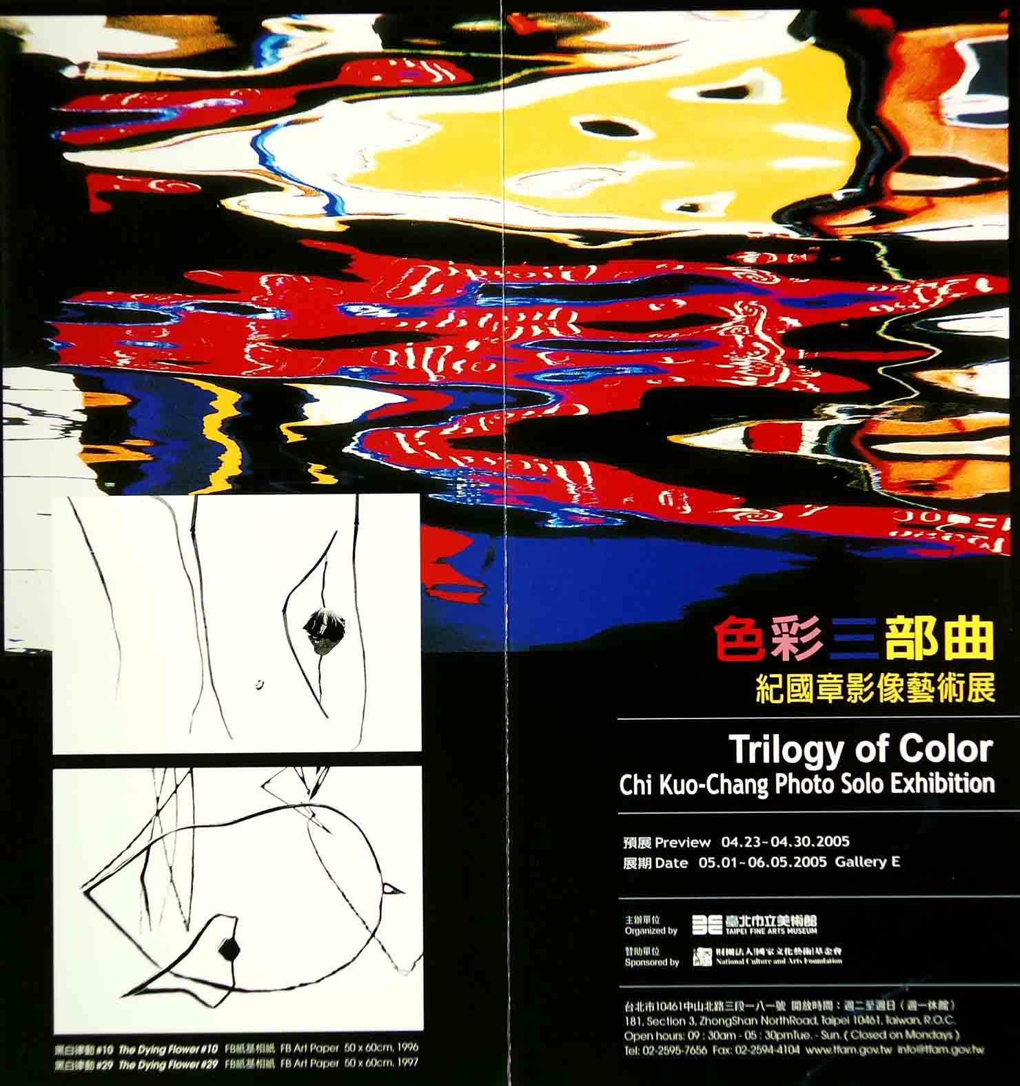 紀國章老師2005北美館色彩三部曲展覽簡介-1.jpg