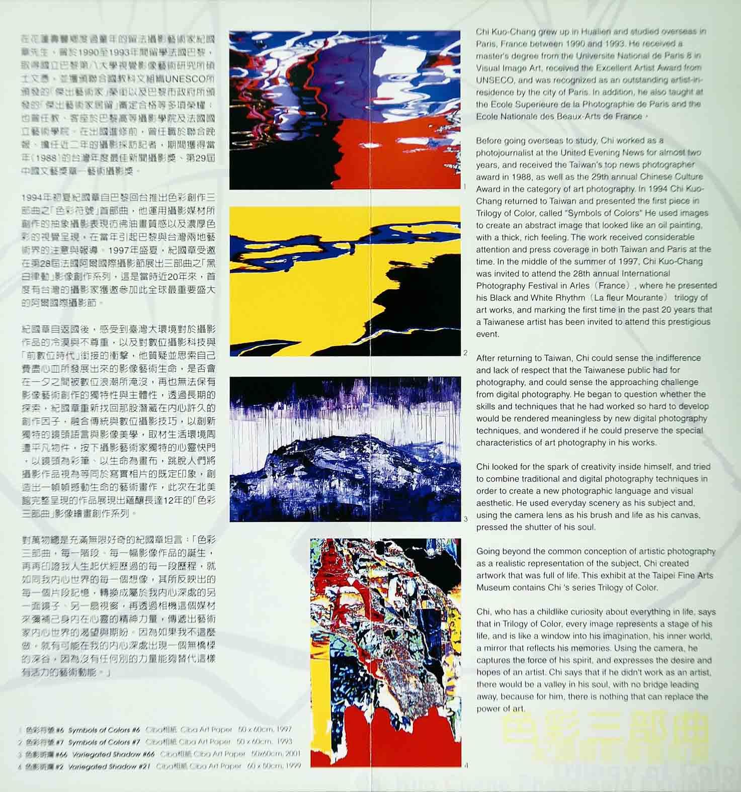 紀國章老師2005北美館色彩三部曲展覽簡介-2.jpg