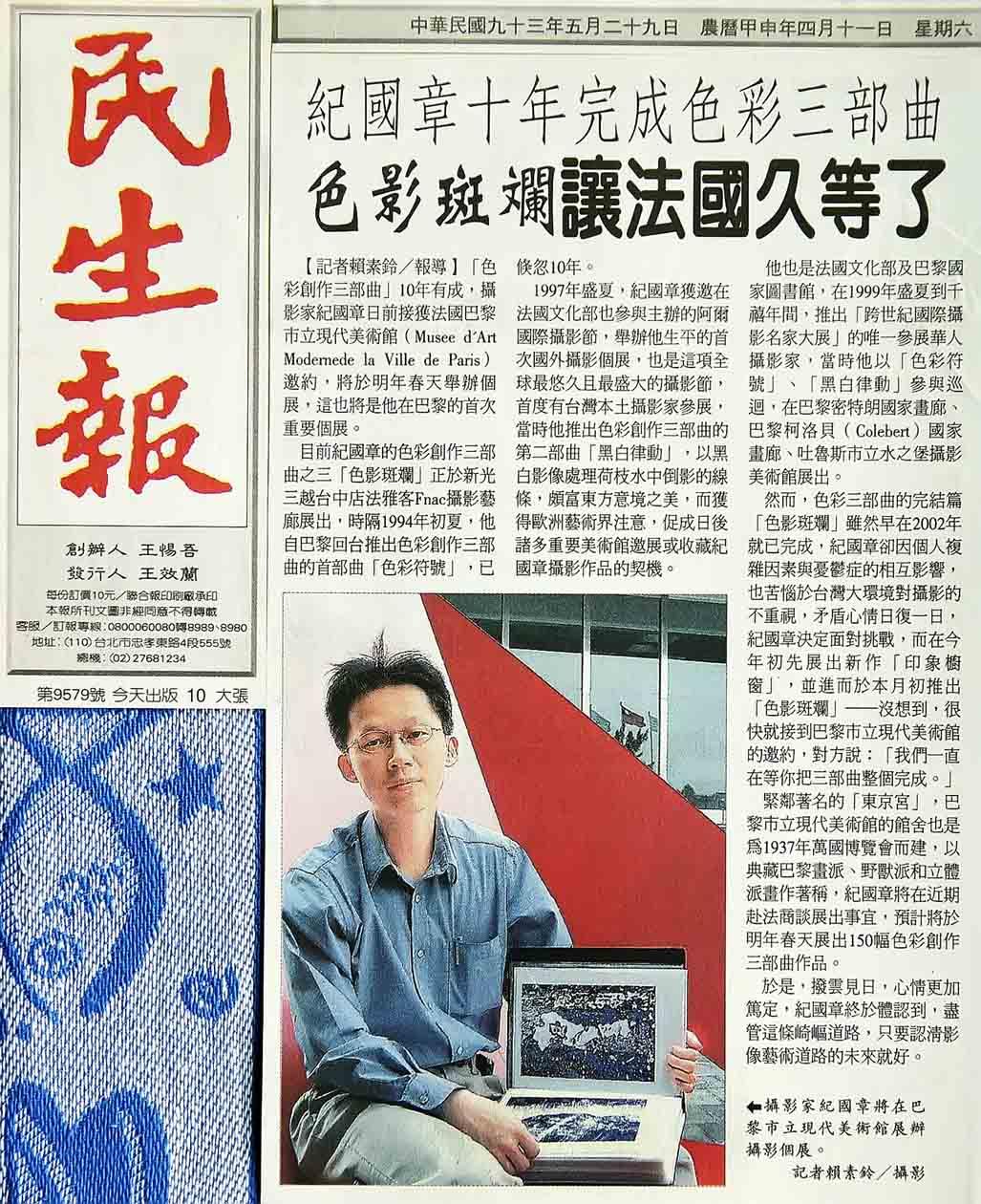 紀國章老師2005北美館色彩三部曲展覽主流媒體報導-1.jpg