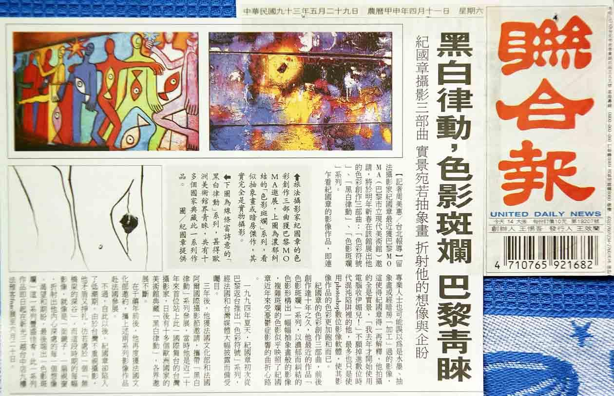 紀國章老師2005北美館色彩三部曲展覽主流媒體報導-2.jpg