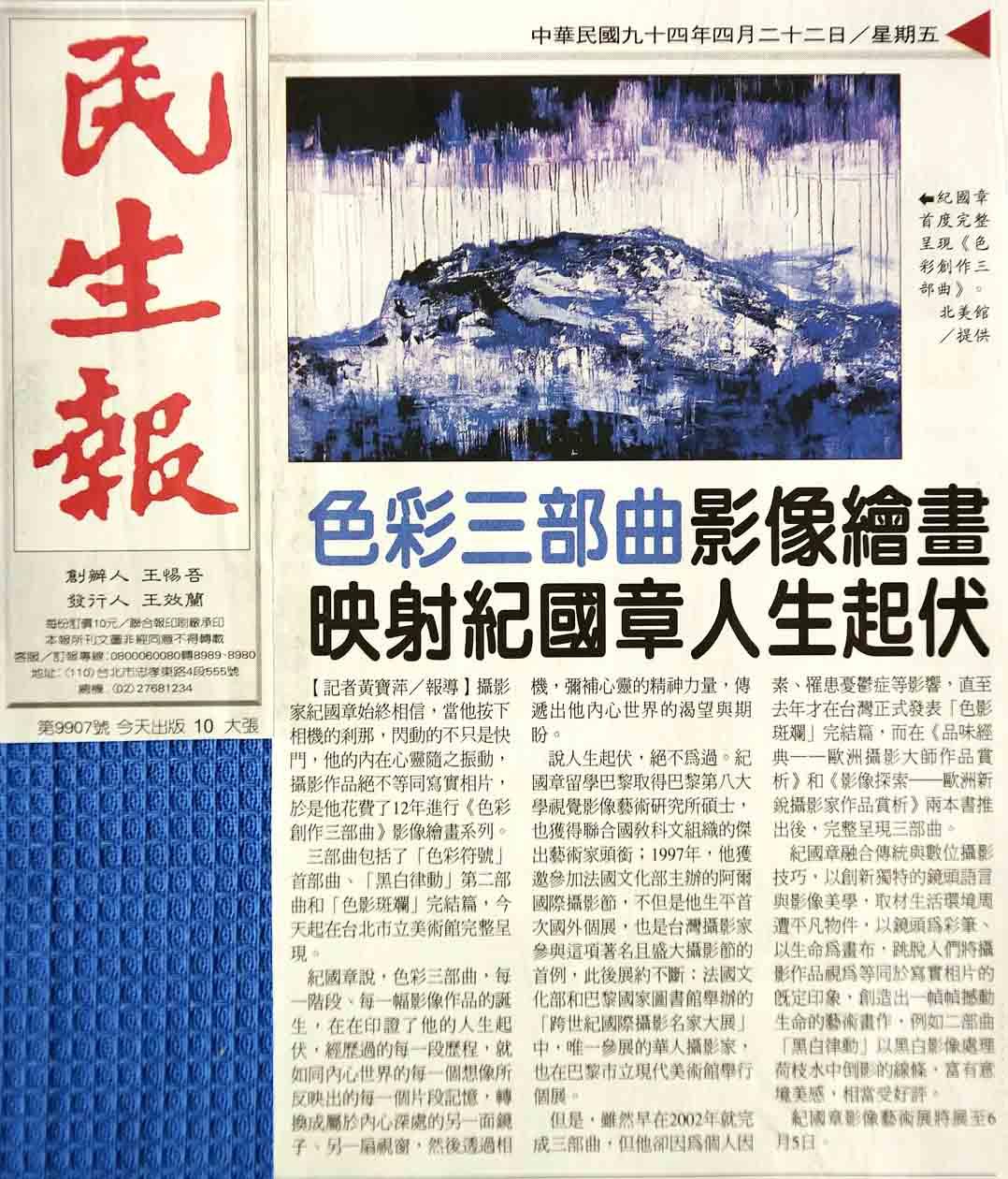 紀國章老師2005北美館色彩三部曲展覽主流媒體報導-3.jpg