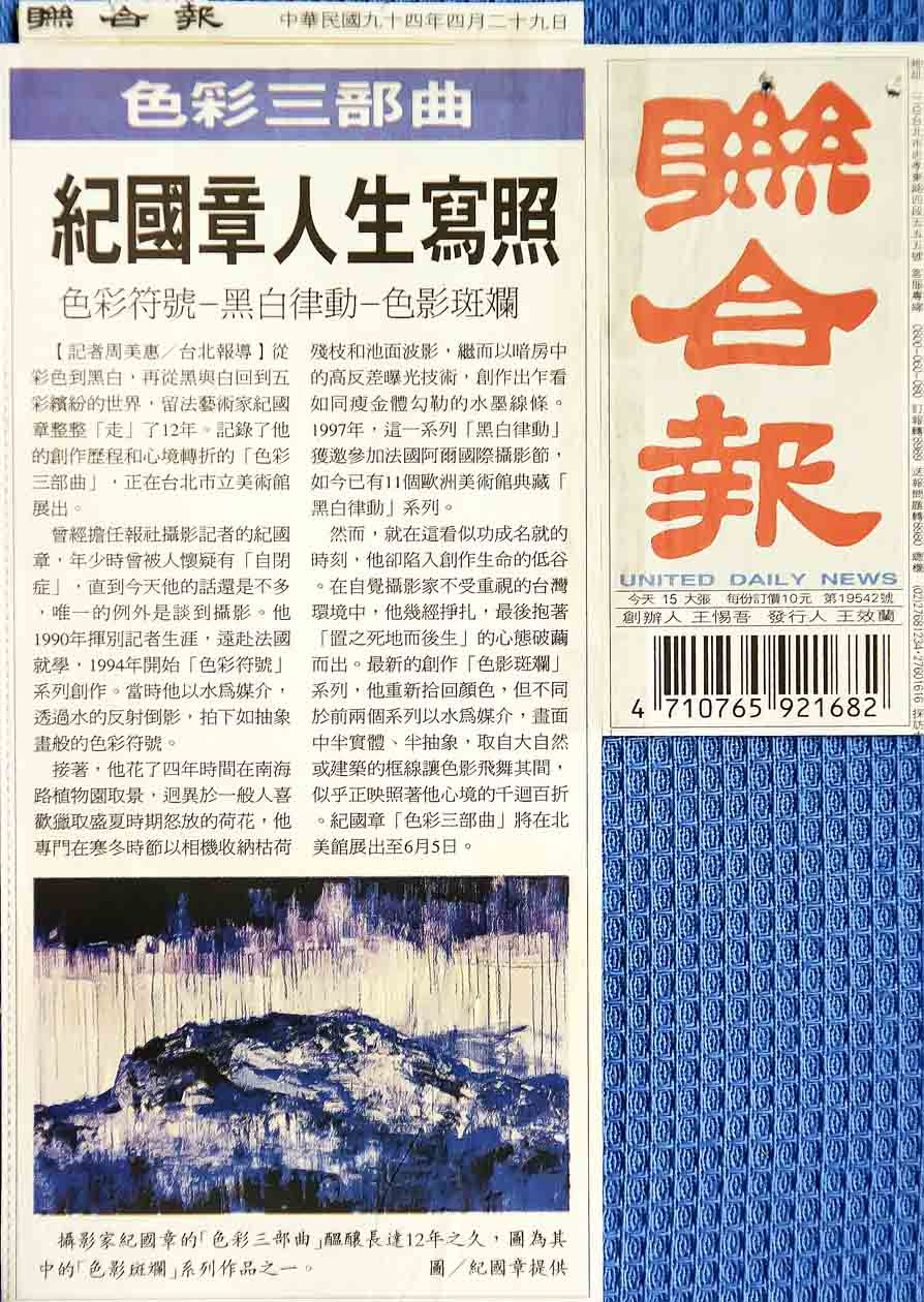 紀國章老師2005北美館色彩三部曲展覽主流媒體報導-4.jpg