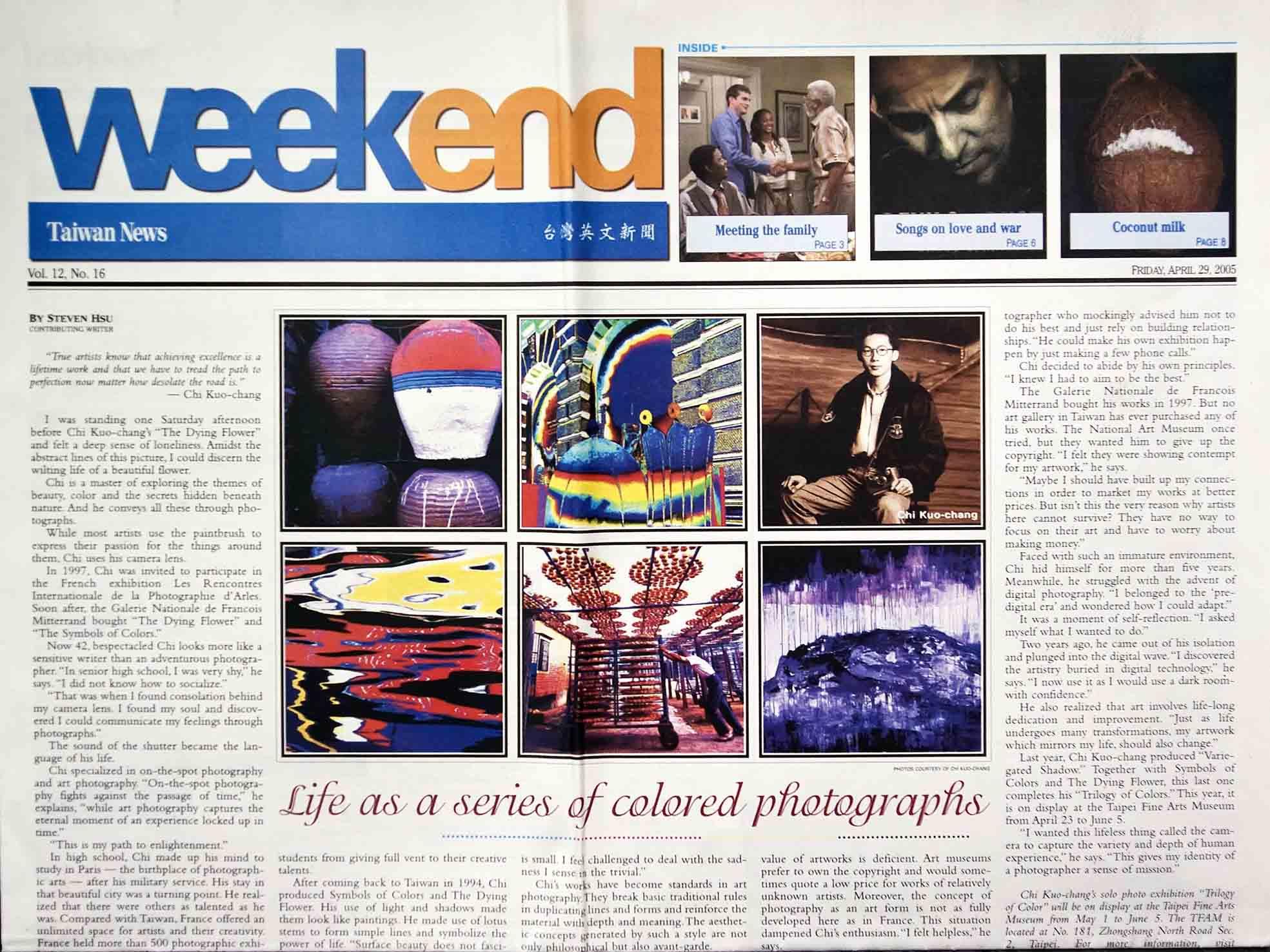 紀國章老師2005北美館色彩三部曲展覽主流媒體報導-8.jpg