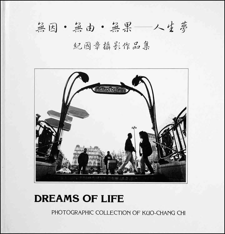 紀國章老師1995出版專書--黑白巴黎人生夢作品集.jpg