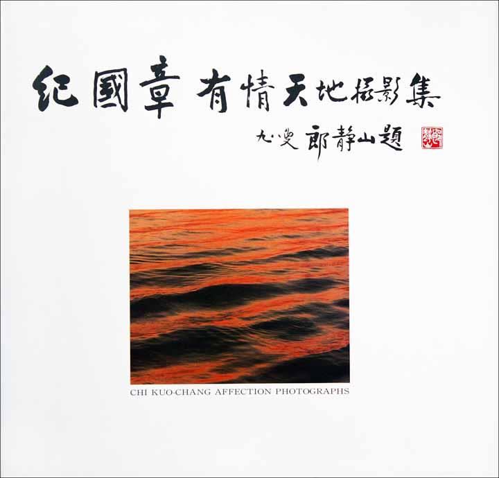 紀國章老師1988出版專書--有情天地作品集.jpg
