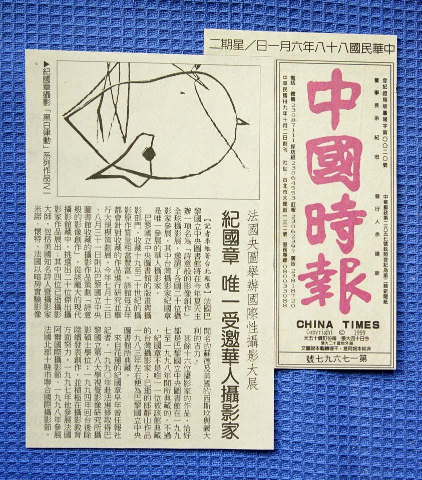 紀老師黑白律動展覽媒體專訪報導-2(中國時報).jpg