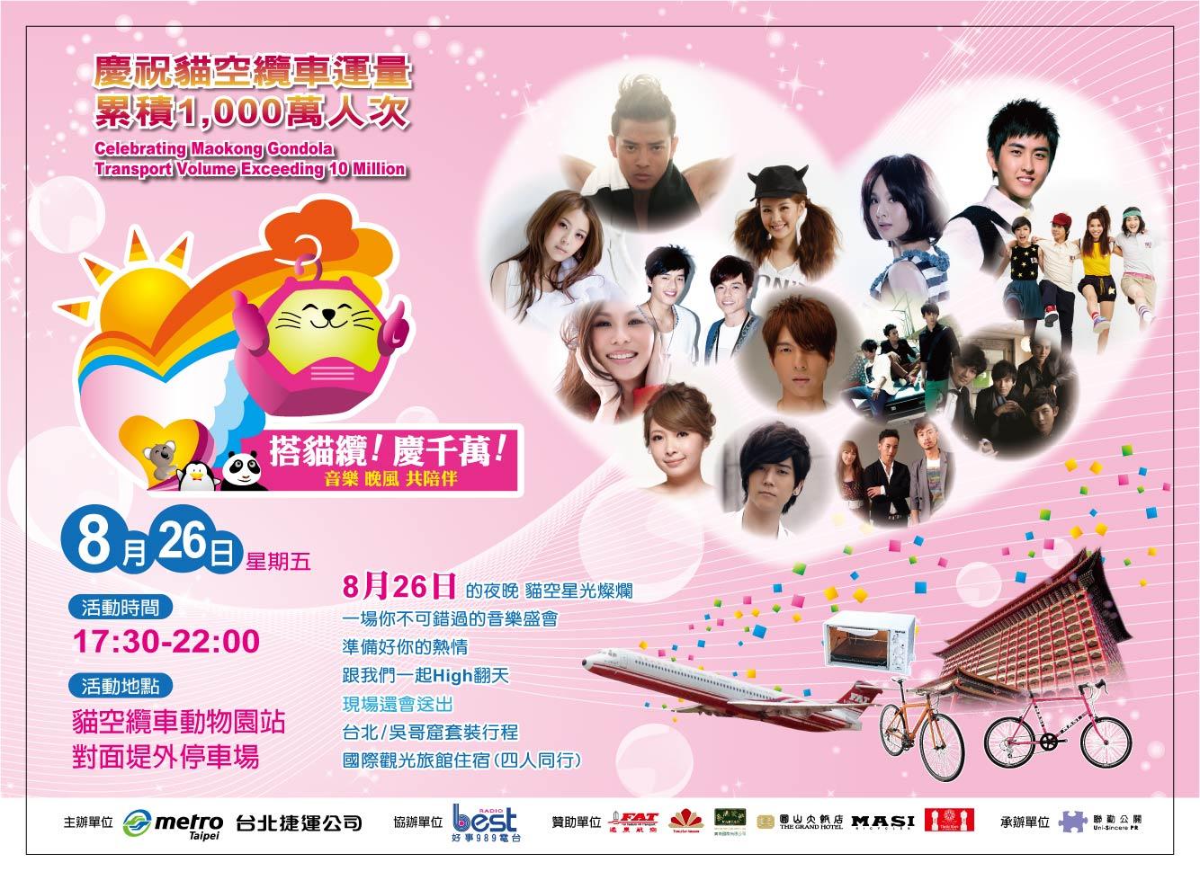2012 貓纜演唱會.jpg