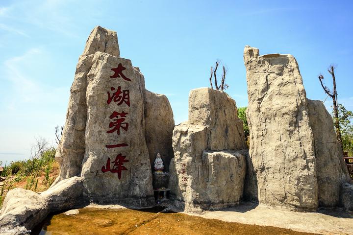 2013 太湖缥缈峰_001.JPG