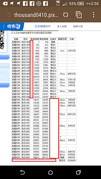 Screenshot_2017-05-16-14-56-28