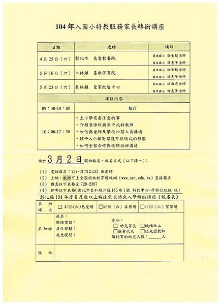104年國小轉銜資料