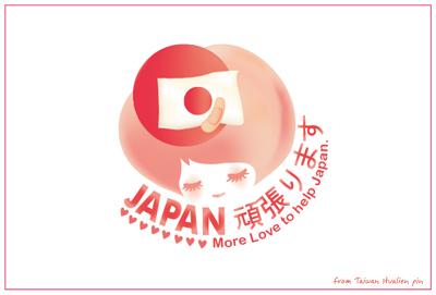 日本加油2.jpg