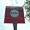 台東之旅 074_meitu_43.jpg